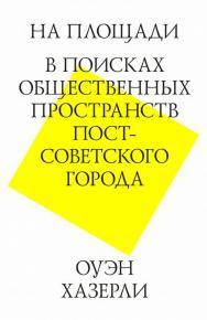 На площади. В поисках общественных пространств постсоветского города ISBN 978-5-9903723-4-4