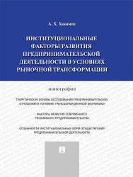 Институциональные факторы развития предпринимательской деятельности в условиях рыночной трансформации ISBN 978-5-990-54039-2