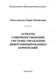 Аспекты совершенствования системы управления диверсифицированных корпораций ISBN 978-5-9905698-7-4