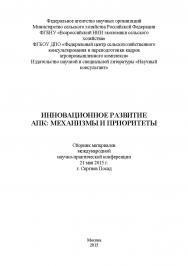 Инновационное развитие АПК: механизмы и приоритеты: сборник статей по материалам участников второй ежегодной международной научнопрактической конференции. Дата проведения: 21мая 2015 г. Сергиев Посад ISBN 978-5-9906535-7-3