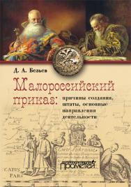 Малороссийский приказ: причины создания, штаты, основные направления деятельности ISBN 978-5-9906550-1-0