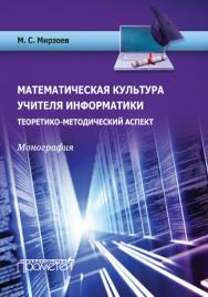 Математическая культура учителя информатики: Теоретико-методический аспект: Монография ISBN 978-5-9906550-2-7