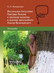 Мистическое богословие Григория Паламы и традиция исихазма в аскетике Паисия Величковского ISBN 978-5-9906550-9-6