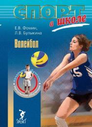 Волейбол. Начальное обучение ISBN 978-5-9906578-2-3
