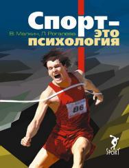 Спорт – это психология ISBN 978-5-9906578-3-0