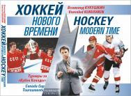 Хоккей нового времени ISBN 978-5-9906578-5-4