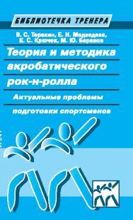 Теория и методика акробатического рок-н-ролла. Актуальные проблемы подготовки спортсменов ISBN 978-5-9906578-6-1