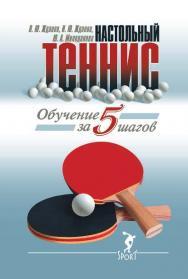 Обучение настольному теннису за 5 шагов ISBN 978-5-9906734-4-1