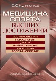Медицина спорта высших достижений ISBN 978-5-9907239-6-2