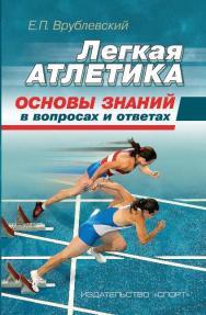 Легкая атлетика: основы знаний (в вопросах и ответах) ISBN 978-5-9907240-3-7