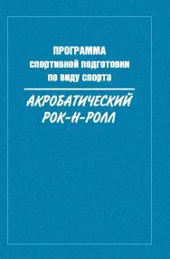 Программа спортивной подготовки по виду спорта акробатический рок-н-ролл. ISBN 978-5-9907240-7-5