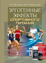 Эргогенные эффекты спортивного питания : научнометодические рекомендации для тренеров и спортивных врачей ISBN 978-5-9907240-9-9