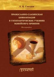 Православно-славянская цивилизация в геополитических учениях Новейшего времени ISBN 978-5-9907452-0-9