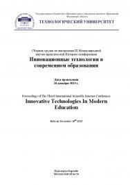 Инновационные технологии в современном образовании. Сборник трудов по материалам III Международной научно-практической Интернет-конференции 18 декабря 2015 г. ISBN 978-5-9907976-9-7