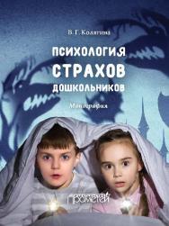 Психология страхов дошкольников ISBN 978-5-9907986-0-1