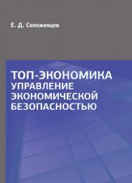 Топ-экономика. Управление экономической безопасностью: монография — 2-е изд., исправленное и дополненное. ISBN 978-5-9908002-3-6