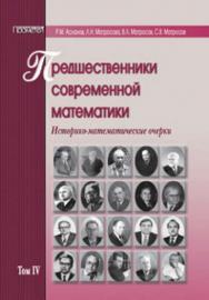 Предшественники современной математики Азербайджана. Историко–математические очерки ISBN 978-5-9908018-4-4