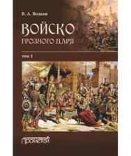 Войско грозного царя : в 2 т. Т. I (части 1–3) ISBN 978-5-9908018-5-1