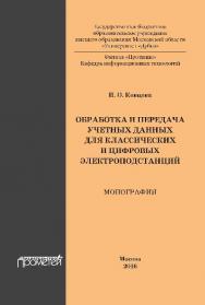 Обработка и передача учетных данных для классических и цифровых электроподстанций ISBN 978-5-9908018-7-5