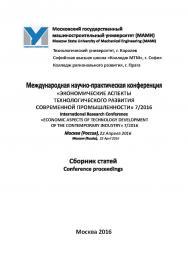 Экономические аспекты технологического развития современной промышленности 7/2016/ Материалы Международной научнопрактической конференции ISBN 978-5-9908220-8-5