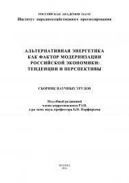 Альтернативная энергетика как фактор модернизации российской экономики: тенденции и перспективы. Сборник научных трудов ISBN 978-5-9908932-3-8