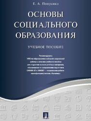 Основы социального образования ISBN 978-5-9909133-6-3