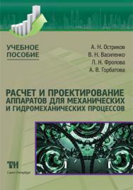 Расчет и проектирование аппаратов для механических и гидромеханических процессов ISBN 978-5-9909159-9-2