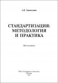 Стандартизация: методология и практика ISBN 978-5-9909616-9-3