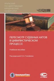 Пересмотр судебных актов в цивилистическом процессе: Учебное пособие ISBN 978-5-9909636-6-5