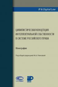 Цивилистическая концепция интеллектуальной собственности в системе российского права: Монография ISBN 978-5-9909636-7-2