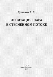 Левитация шара в стесненном потоке ISBN 978-5-9909788-3-6