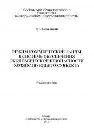 Режим коммерческой тайны в системе обеспечения экономической безопасности хозяйствующего субъекта ISBN 978-5-9909964-4-1