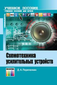 Схемотехника усилительных устройств ISBN 978-5-9912-0348-7