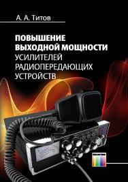 Повышение выходной мощности усилителей радиопередающих устройств ISBN 978-5-9912-0349-4