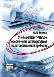 Учетно-аналитическое обеспечение формирования налогооблагаемой прибыли ISBN 978-5-9912-0370-8