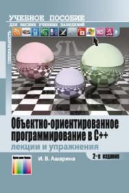 Объектно-ориентированное программирование в С++: лекции и упражнения. Учебное пособие для вузов. – 2-е изд., перераб. и доп. ISBN 978-5-9912-0423-1