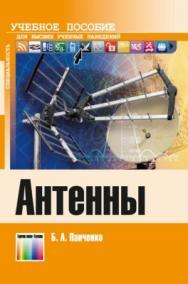 Антенны: Учебное пособие для вузов ISBN 978-5-9912-0445-3