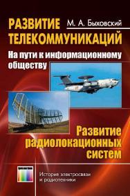 Развитие телекоммуникаций. На пути к информационному обществу. (Развитие радиолокационных систем) ISBN 978-5-9912-0466-8