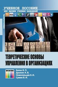 Теоретические основы управления в организациях ISBN 978-5-9912-0469-9
