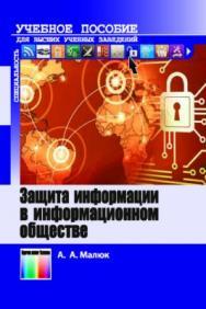 Защита информации в информационном обществе. Учебное пособие для вузов ISBN 978-5-9912-0481-1