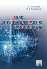 Анализ и прогнозирование развития инфокоммуникаций. – 2-е изд, перераб. и доп. ISBN 978-5-9912-0517-7
