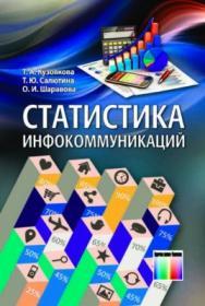 Статистика инфокоммуникаций. Учебник для вузов ISBN 978-5-9912-0523-8