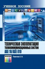Техническая эксплуатация телекоммуникационных систем AXE 10/AXE 810 ISBN 978-5-9912-0541-2