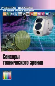 Сенсоры технического зрения. Учебное пособие ISBN 978-5-9912-0741-6