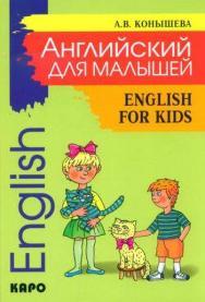 Английский для малышей : стихи, песни, игры, рифмовки, инсценировки, утренники ISBN 978-5-9925-0133-9