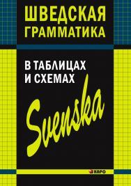 Шведская грамматика в таблицах и схемах ISBN 978-5-9925-0185-8