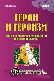 Герои и героизм. Опыт современного осмысления вековой проблемы ISBN 978-5-9925-0224-4