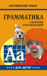Грамматика английского языка для школьников : Cборник упражнений. Книга IV ISBN 978-5-9925-0260-2