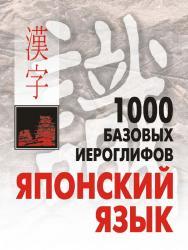 1000 базовых иероглифов. Японский язык: Иероглифический минимум ISBN 978-5-9925-0308-1