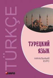Турецкий язык: Начальный курс ISBN 978-5-9925-0496-5